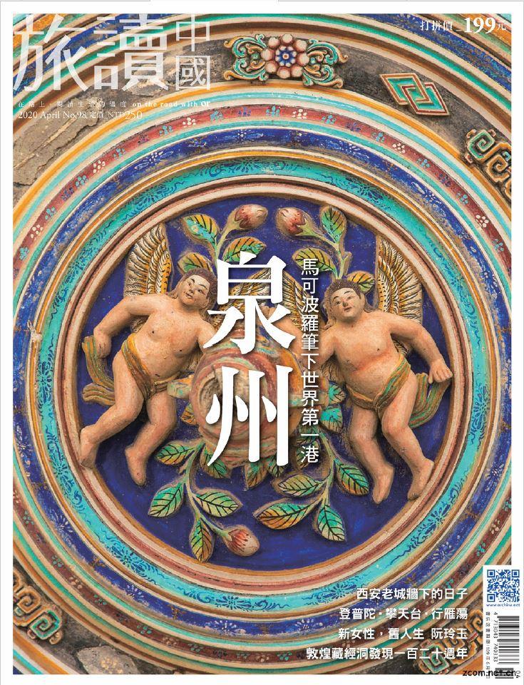 Or旅讀中國 2020年4月號 第98期:馬可波羅筆下世界第一港 泉州