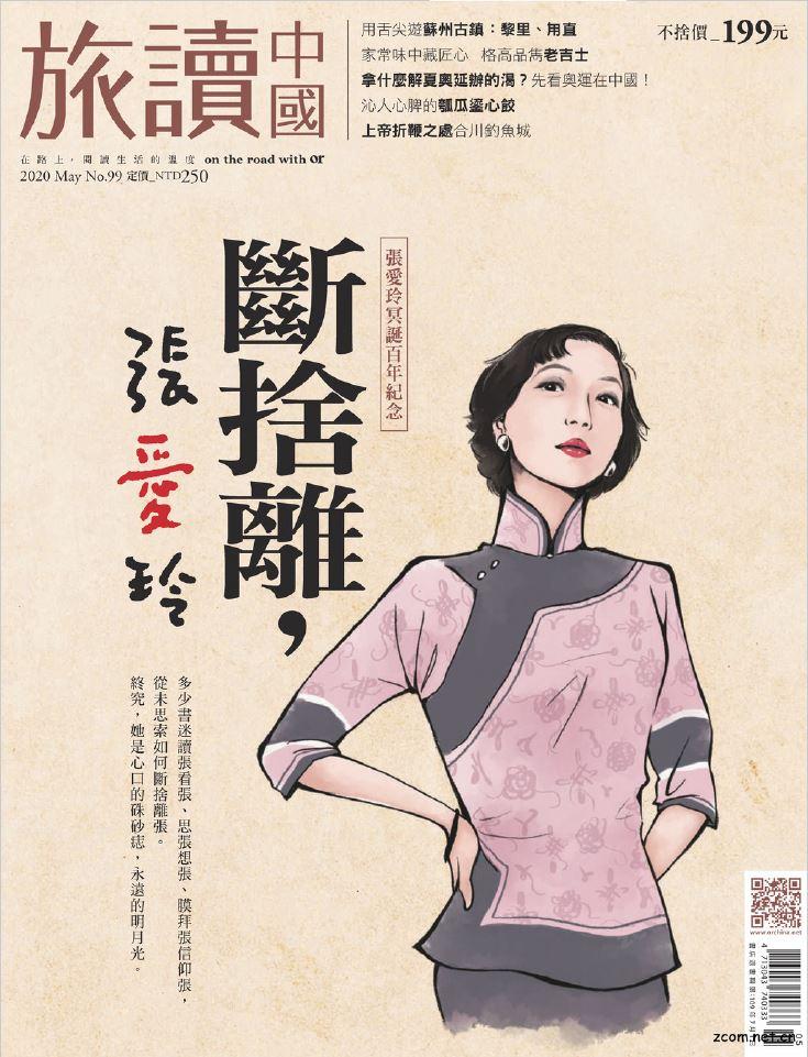 Or旅讀中國 2020年5月號 第99期:斷捨離,張愛玲