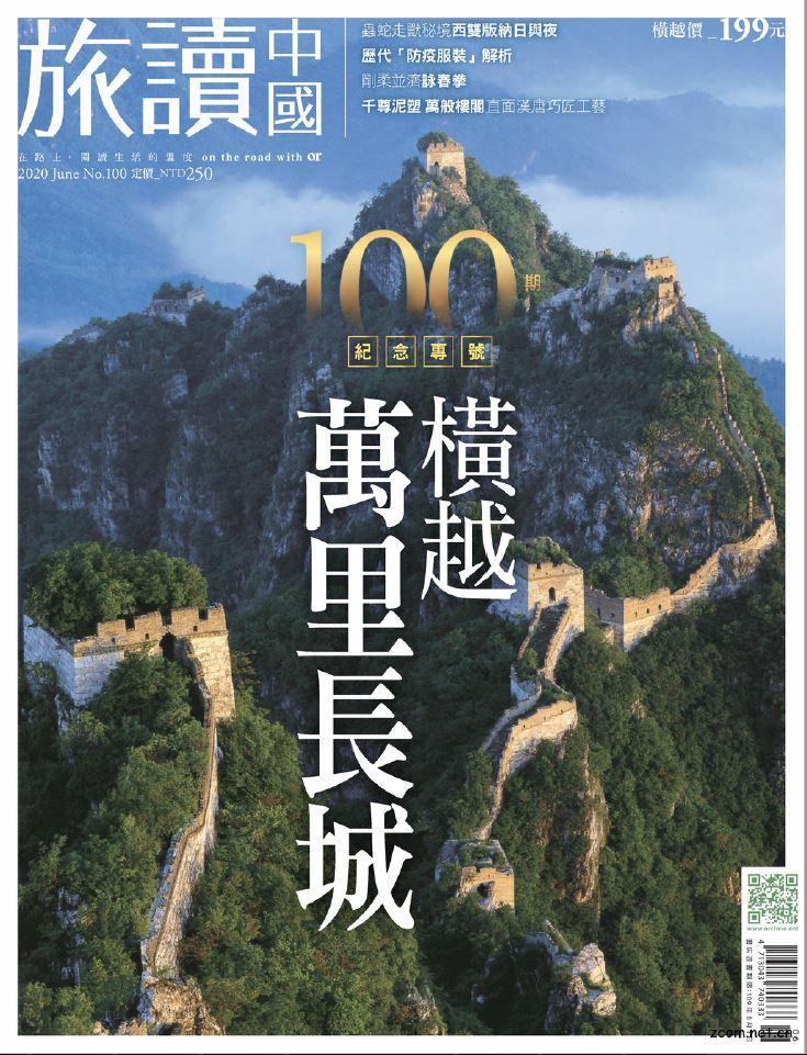 Or旅讀中國 2020年6月號 第100期:橫越萬里長城