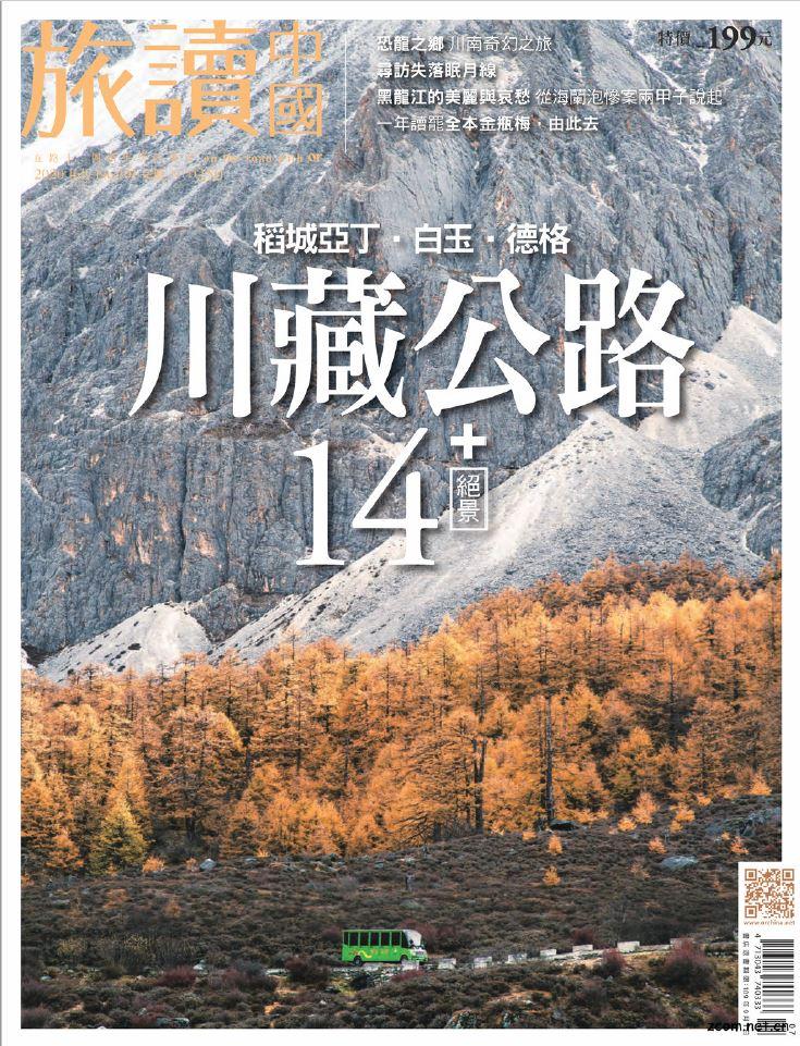 Or旅讀中國 2020年7月號 第101期:川藏公路14+絕景