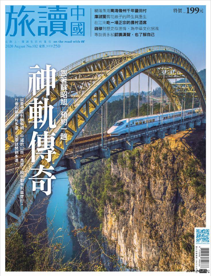 Or旅讀中國 2020年8月號 第102期:神軌傳奇