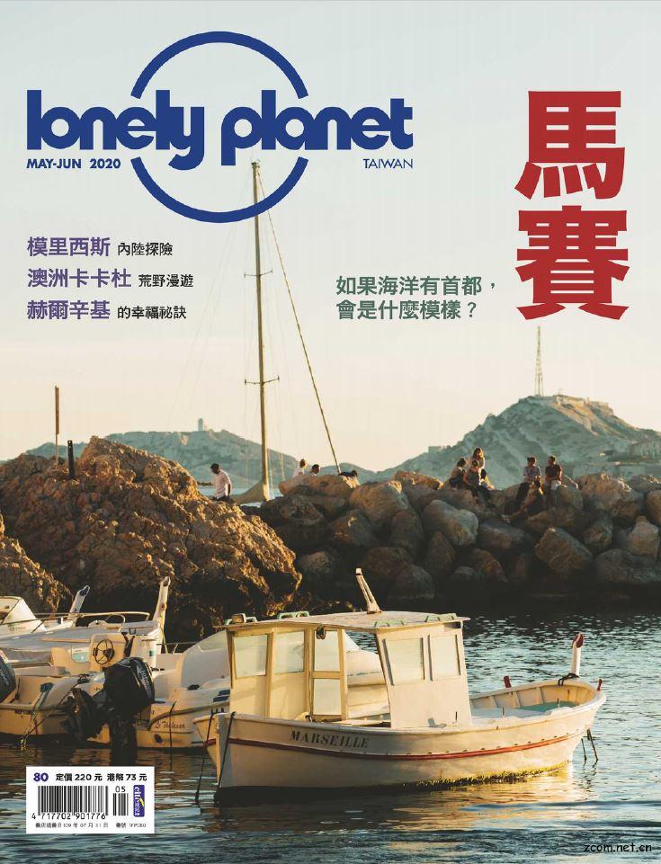 Lonely Planet 孤獨星球 2020年5-6月號 第80期:馬賽