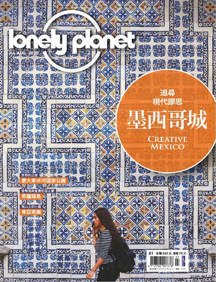 Lonely Planet 孤獨星球 2020年7-8月號 第81期:墨西哥城