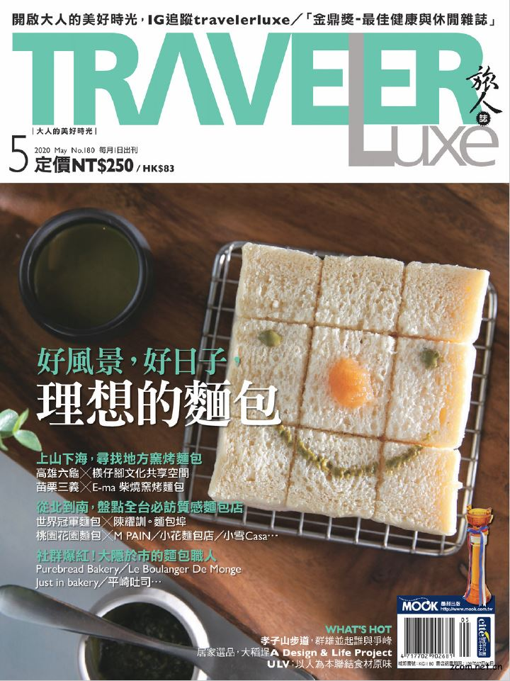 TRAVELER luxe旅人誌 2020年5月號 第180期:好風景.好日子 理想的麵包