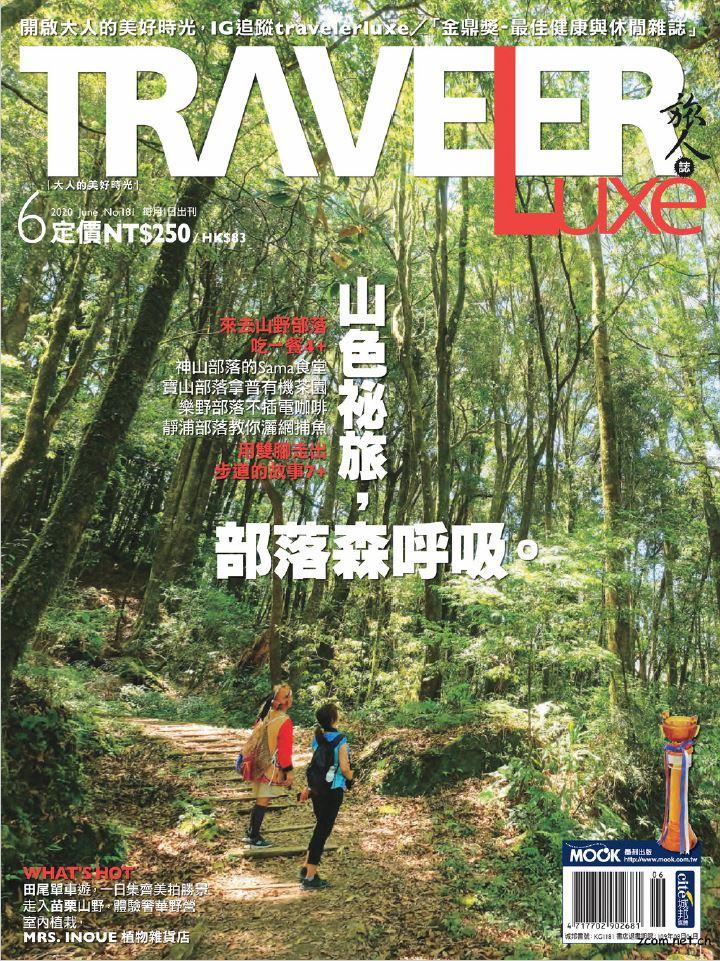 TRAVELER luxe旅人誌 2020年6月號 第181期:山色祕旅,部落森呼吸。