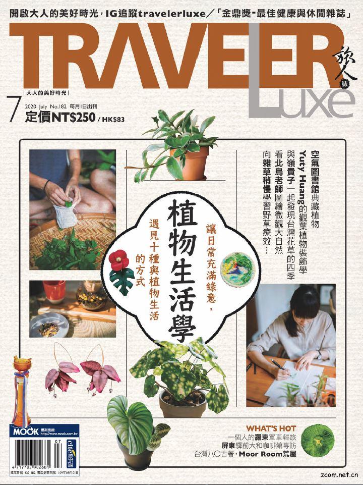 TRAVELER luxe旅人誌 2020年7月號 第182期:植物生活學