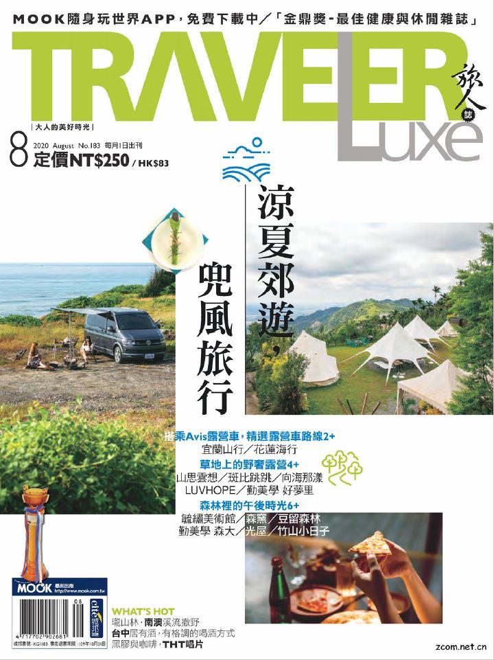 TRAVELER luxe旅人誌 2020年8月號 第183期:涼夏郊遊,兜風旅行