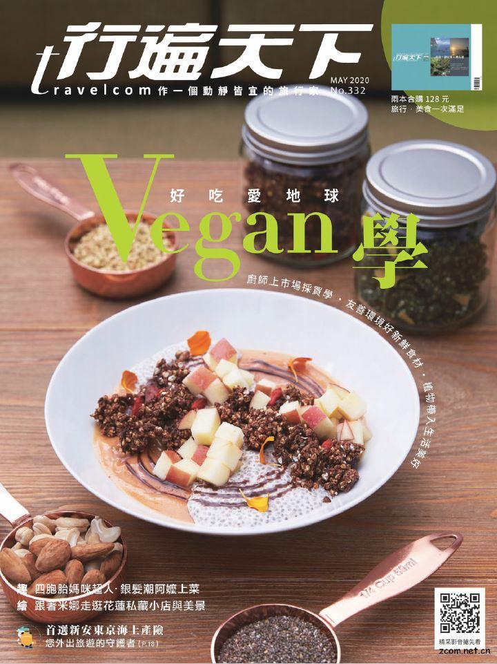 行遍天下 2020年5月號 第332期:Vegan學.好吃愛地球