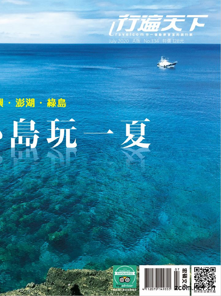 行遍天下 2020年7月號 第334期:蘭嶼.澎湖.綠島 逃去小島玩一夏