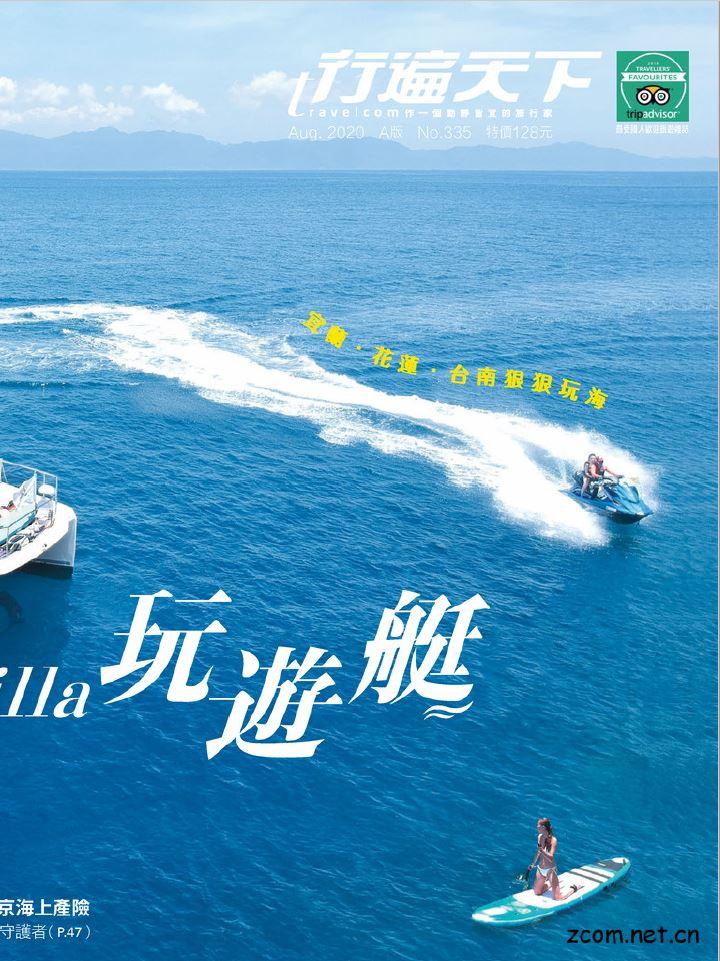 行遍天下 2020年8月號 第335期:海上Villa 玩遊艇