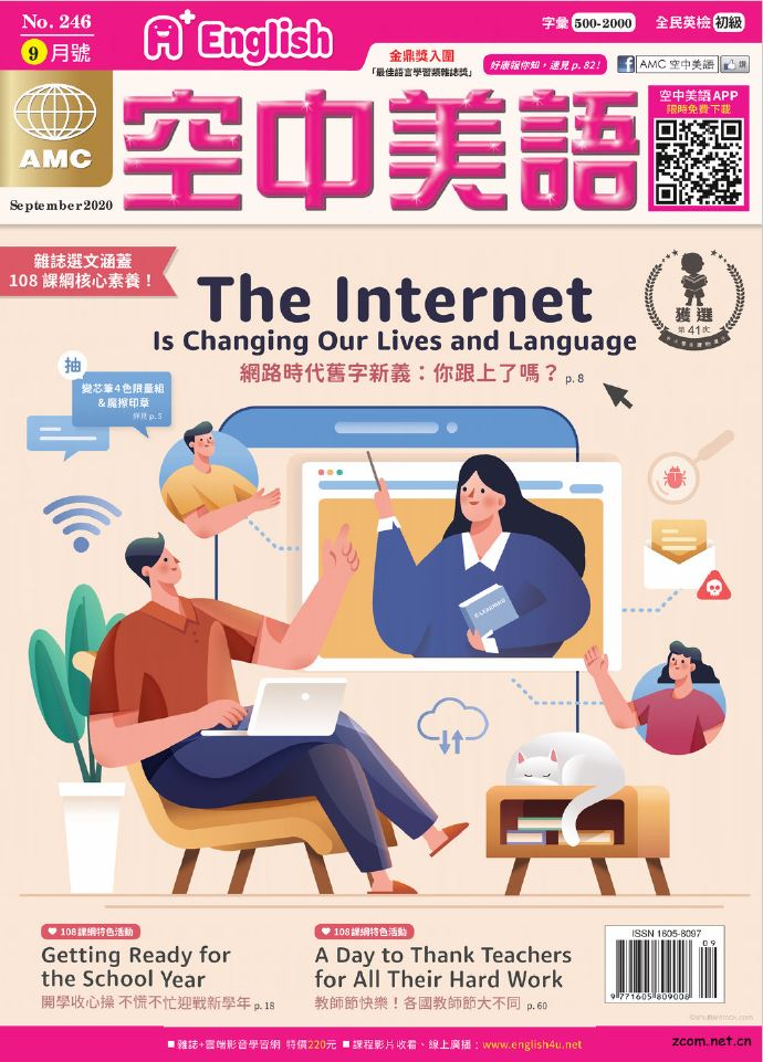 A+ English空中美語 2020年9月號 第246期:網路時代舊字新義 你跟上了嗎?