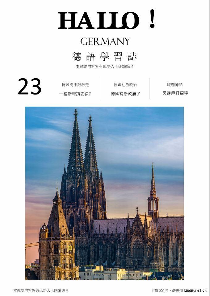HALLO!Germany德語學習誌 第二十三期:德國有新政府了