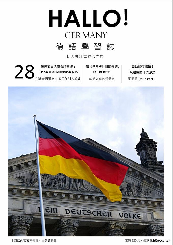 HALLO!Germany德語學習誌 第二十八期:缺乏遊客的好天氣