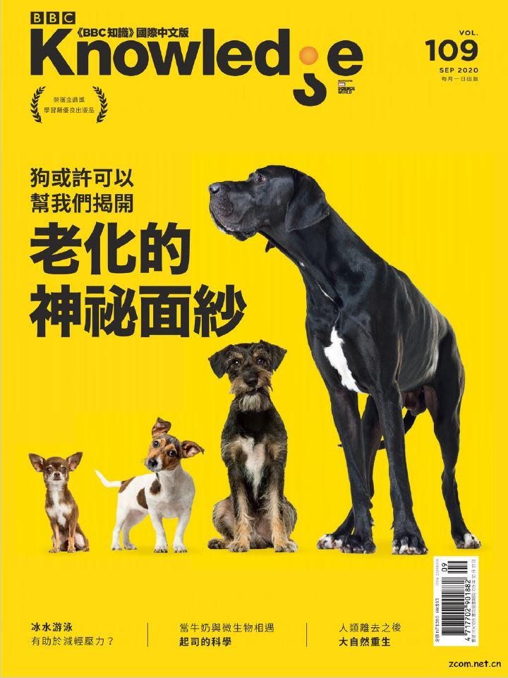 BBC知識 Knowledge 2020年9月號 第109期:狗或許可以幫我們揭開老化的神秘面紗