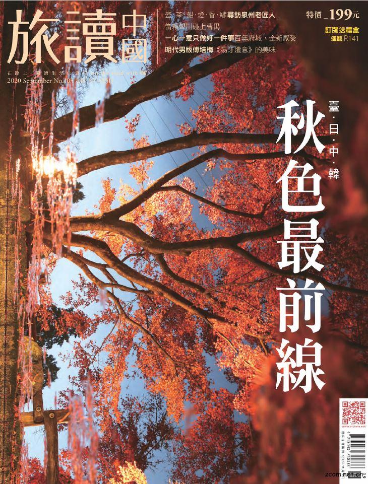 Or旅讀中國 2020年9月號 第103期:秋色最前線