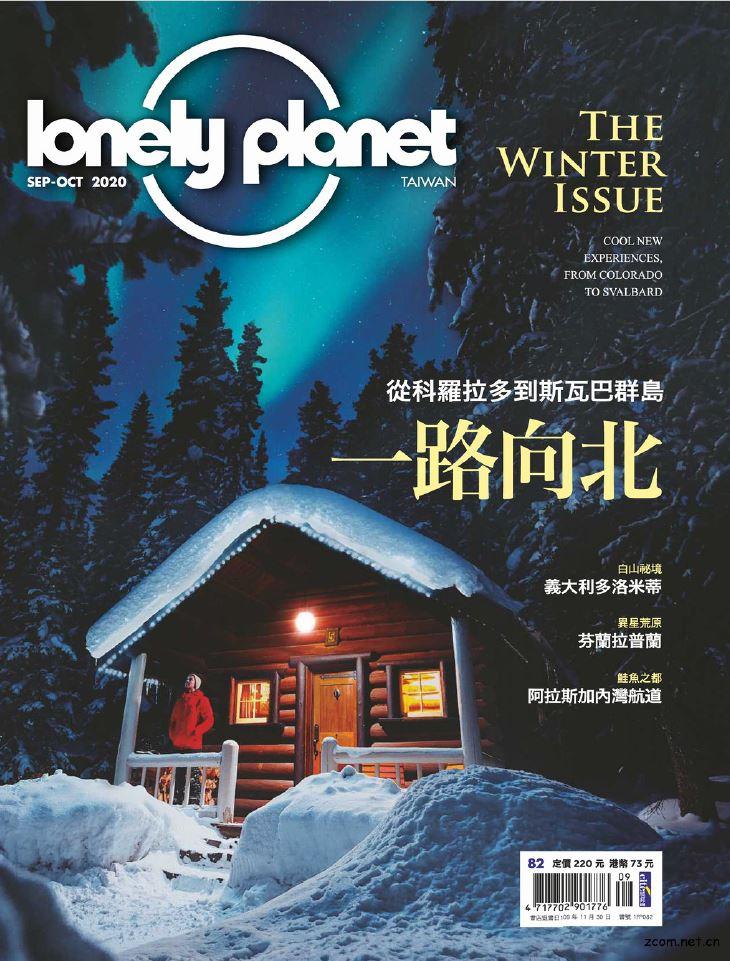 Lonely Planet 孤獨星球 2020年9-10月號 第82期:一路向北