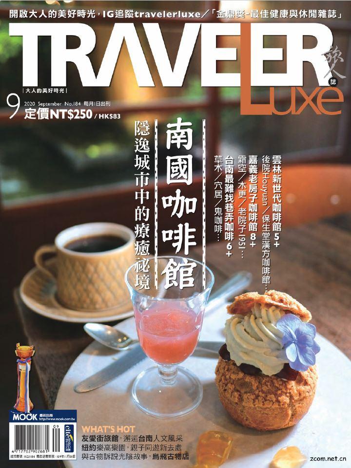 TRAVELER luxe旅人誌 2020年9月號 第184期:南國咖啡館