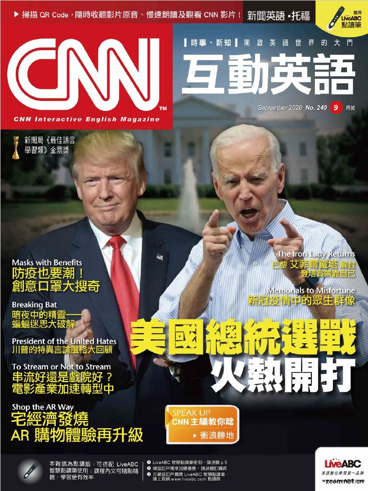 CNN互動英語雜誌 2020年9月號 第240期:美國總統選戰火熱開打