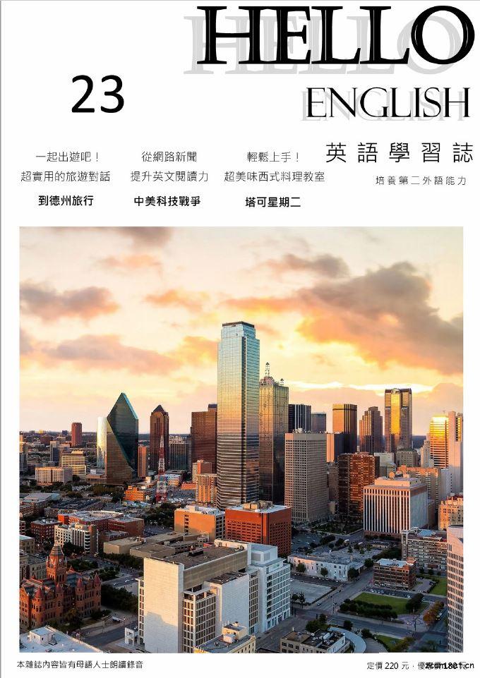 Hello! English英語學習誌 第二十三期:到德州旅行