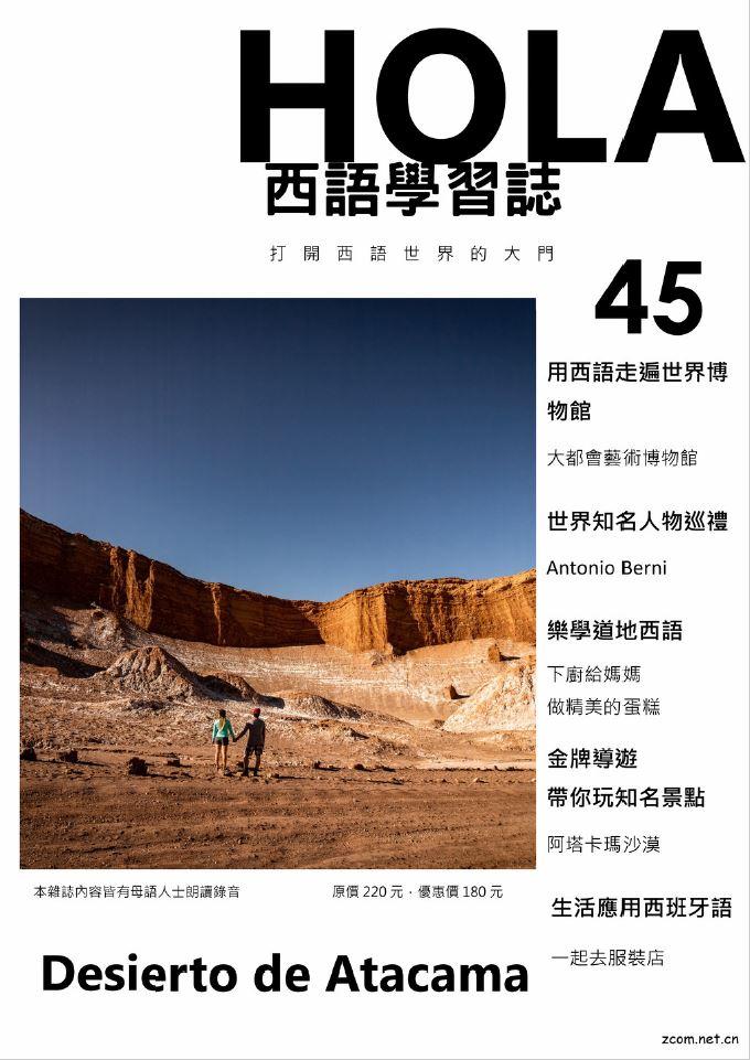Hola España 西語學習誌 第四十五期:阿塔卡瑪沙漠