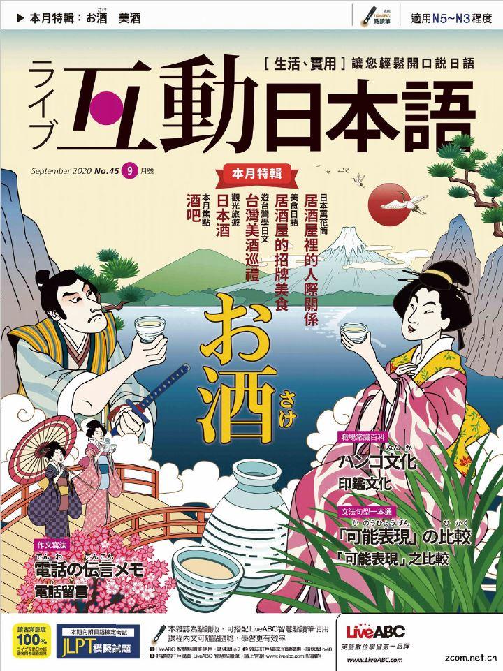 互動日本語 2020年9月號 第45期:日本酒