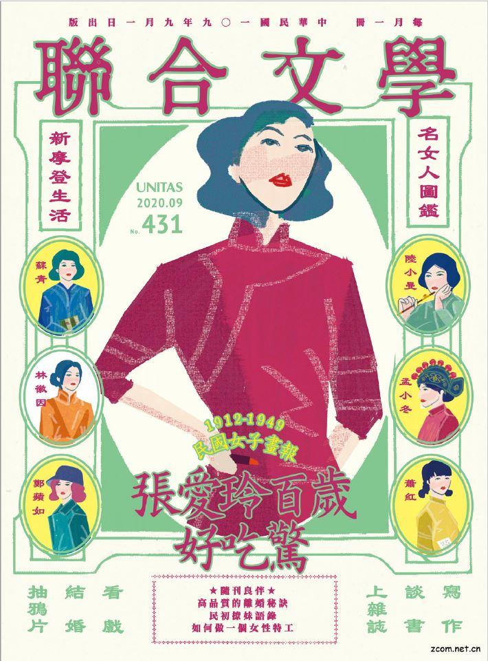 聯合文學雜誌 2020年9月號 第81期:張愛玲百歲好吃驚