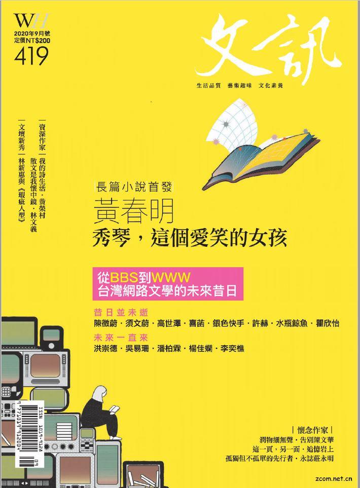 文訊 2020年9月號 第419期:從BBS到WWW 台灣網路文學的未來昔日