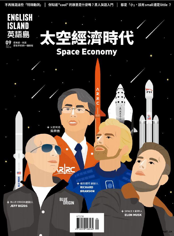 英語島 2020年9月號 第82期:太空經濟時代