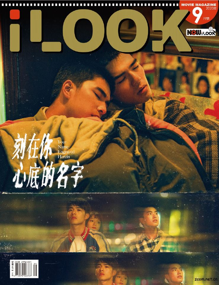 iLOOK 電影雜誌 2020年9月號 第139期:刻在你心底的名字
