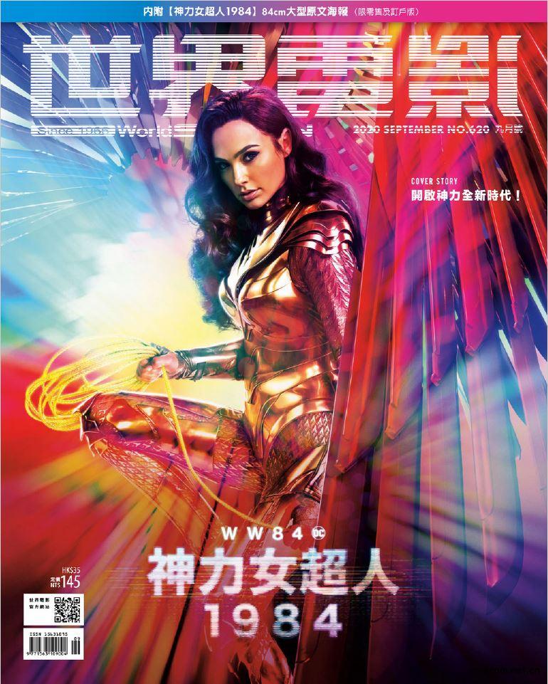 世界電影WorldScreen 2020年9月號 第620期:神力女超人 1984