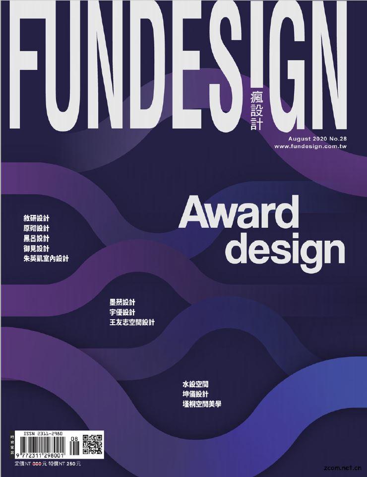 Fun Design 瘋設計 第28期:Award design
