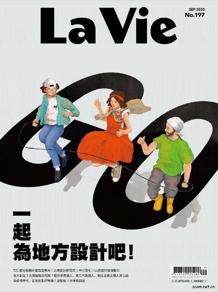 La Vie 2020年9月號 第197期:一起為地方設計吧!
