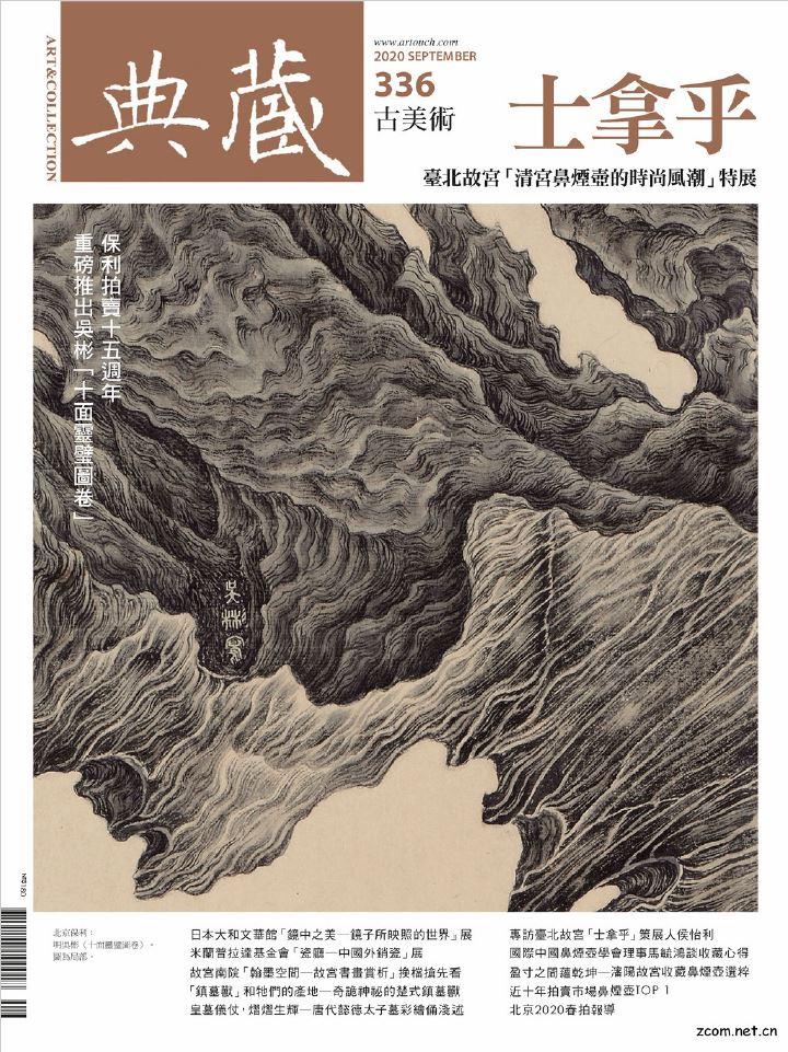 典藏‧古美術 2020年9月號 第336期:士拿乎 清宮時尚鼻煙壺