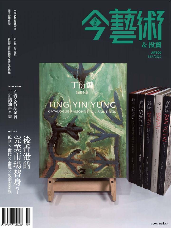 今藝術_投資 2020年9月號 第336期:後香港的完美市場替身