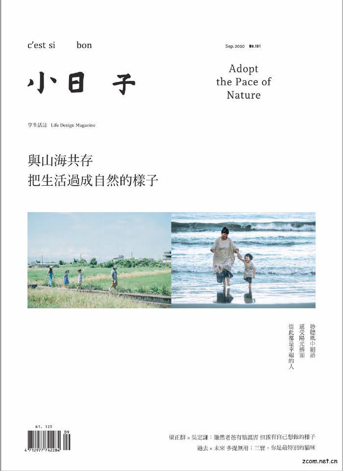 小日子享生活誌 2020年9月號 第101期:與山海共存 把生活過成自然的樣子
