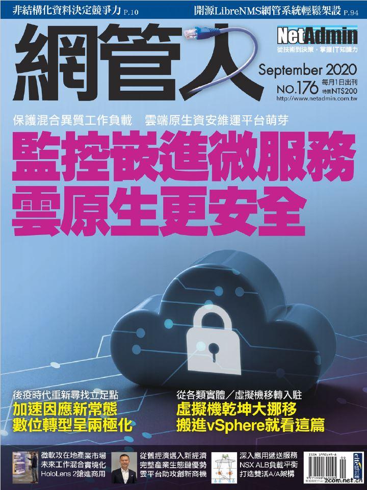 NetAdmin 網管人 2020年9月號 第176期:監控嵌進微服務 雲原生更安全