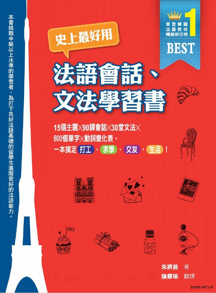 史上最好用法語會話、文法學習書:15個主題X90課會話X30堂文法X800個單字X動詞變化表,一本搞定打工、求學、交友、生活!