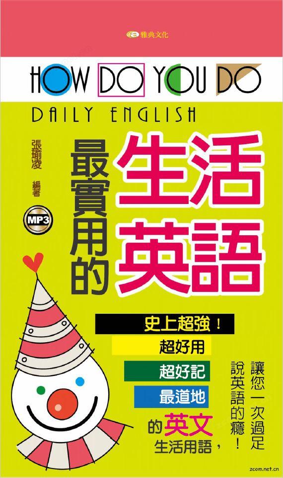 How do you do 最實用的生活英語