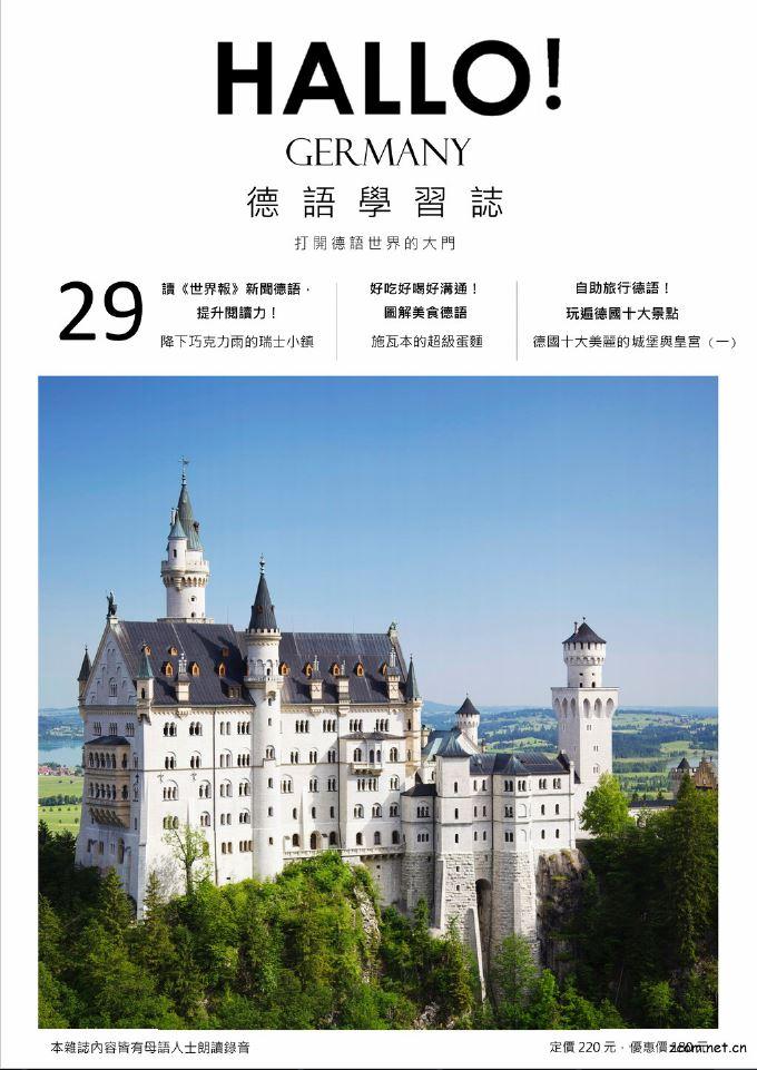 HALLO!Germany德語學習誌 第二十九期:施瓦本的超級蛋麵