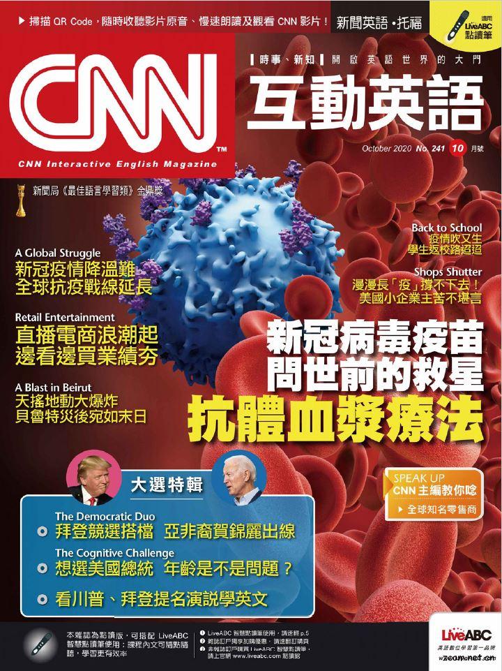 CNN互動英語雜誌 2020年10月號 第241期:新冠病毒疫苗問世前的救星 抗體血漿療法