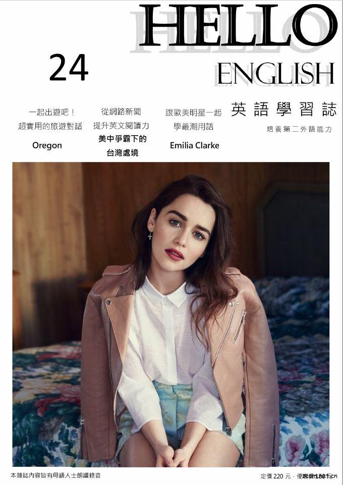 Hello! English英語學習誌 第二十四期:Emilia Clarke