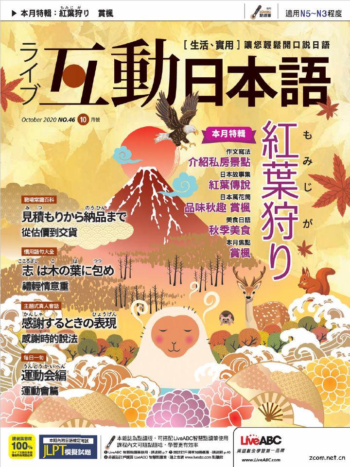 互動日本語 2020年10月號 第46期:紅葉傳說