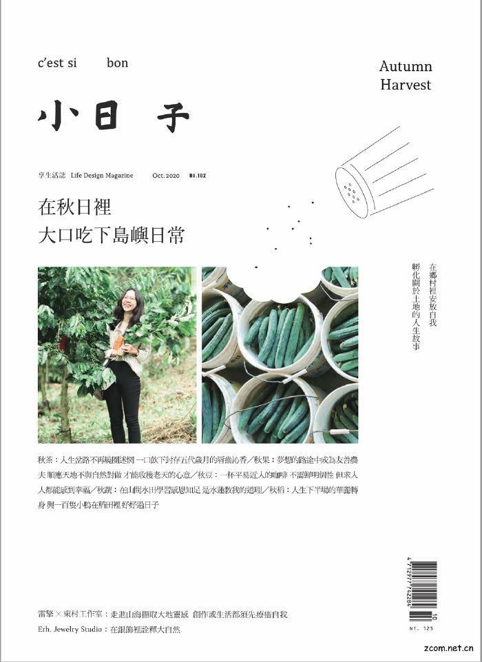 小日子享生活誌 2020年10月號 第102期:在秋日裡 大口吃下島嶼日常