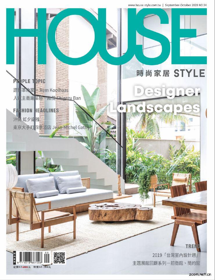 時尚家居 House Style 2020年9-10月號 第94期:Designer Landscapes