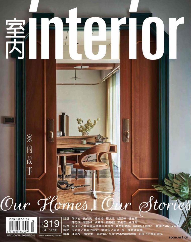 室內interior 2020年4月號 第319期