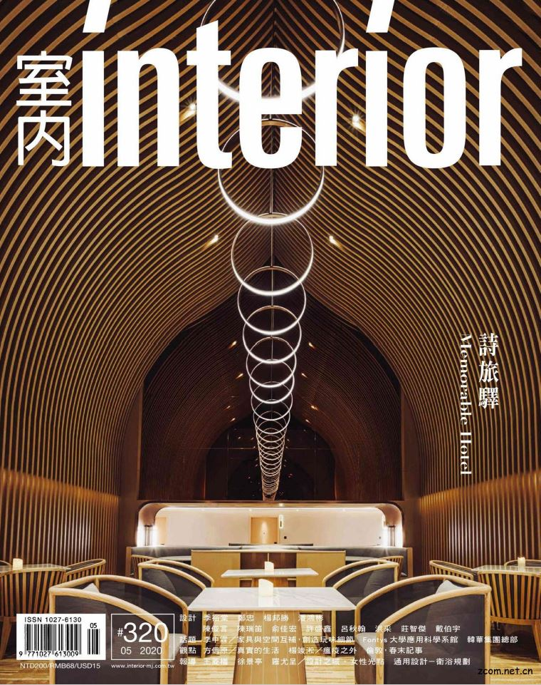室內interior 2020年5月號 第320期
