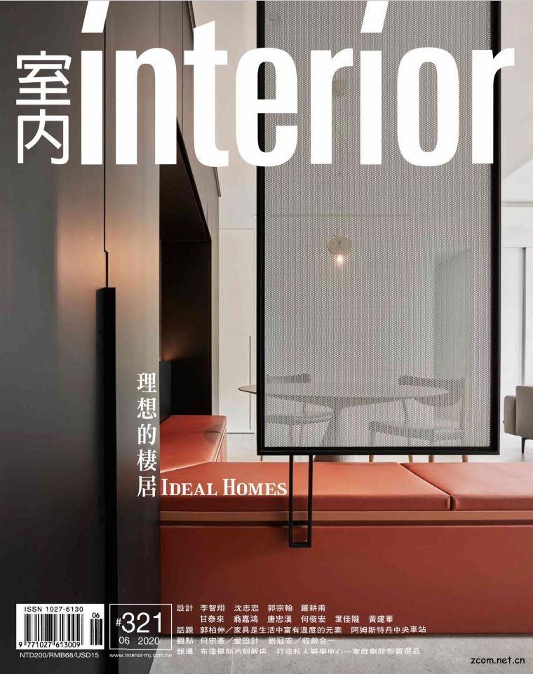 室內interior 2020年6月號 第321期