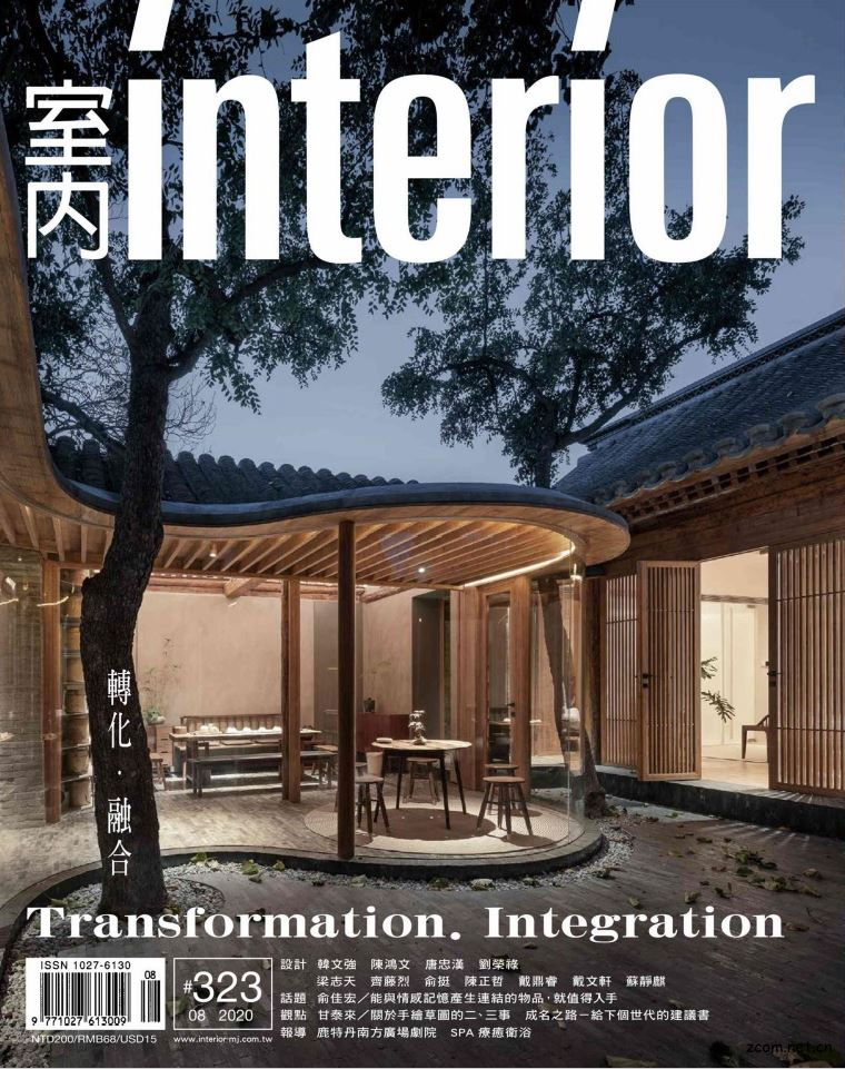 室內interior 2020年8月號 第323期