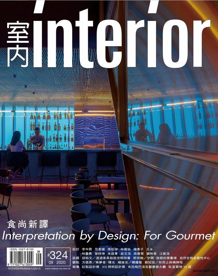 室內interior 2020年9月號 第324期