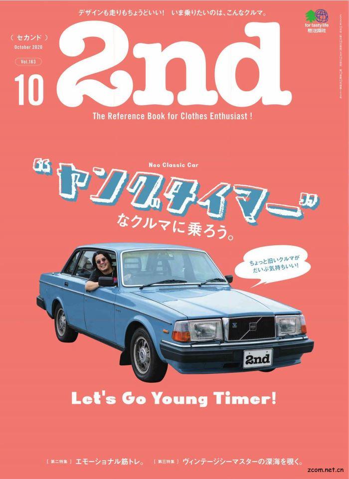 2nd 2020年10月號 Vol.163【日文版】